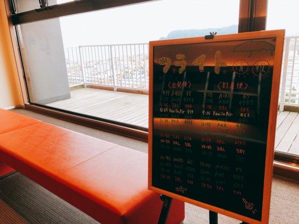 湯の川温泉で人気の望楼NOGUCHI函館_大浴場脱衣場の函館空港飛行機離発着時間表