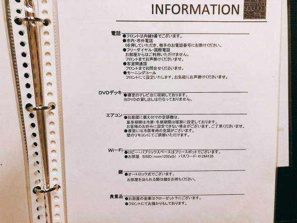 湯の川温泉望楼NOGUCHI函館12階1202「月見の間」_インフォメーション1
