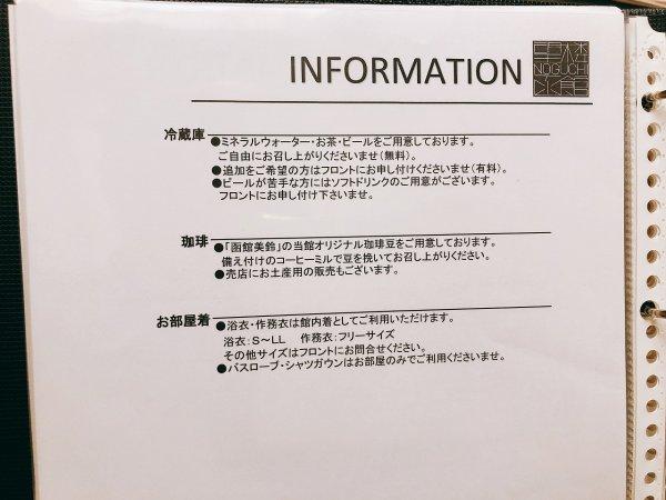 湯の川温泉望楼NOGUCHI函館12階1202「月見の間」_インフォメーション2