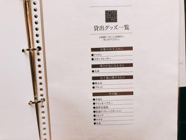 湯の川温泉望楼NOGUCHI函館12階1202「月見の間」_インフォメーション_ホテル貸出しグッズ一覧