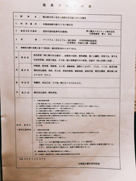 湯の川温泉望楼NOGUCHI函館12階1202「月見の間」_温泉効能