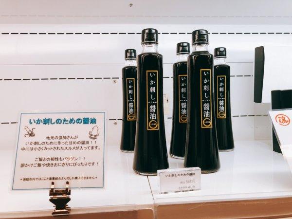 湯の川温泉で人気の望楼NOGUCHI函館_売店お土産_イカ刺しのための醤油