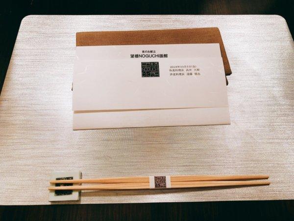 望楼NOGUCHI函館ブログ宿泊記【食事】夕食_テーブルにセットされたおしながき