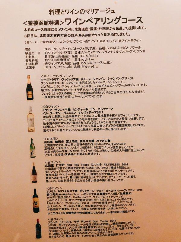 望楼NOGUCHI函館ブログ宿泊記【食事】夕食ドリンクメニュー_料理とワインのマリアージュ望楼函館特選ワインペアリングコース