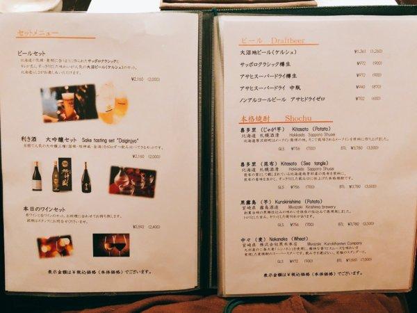 望楼NOGUCHI函館ブログ宿泊記【食事】夕食ドリンクメニュー_ビール、日本酒利き酒、ワイン