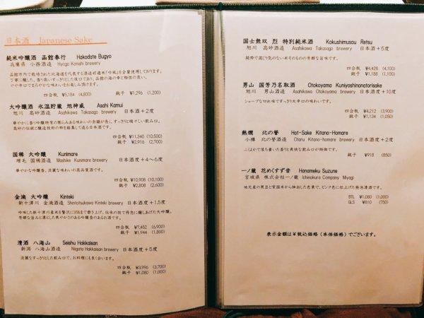 望楼NOGUCHI函館ブログ宿泊記【食事】夕食ドリンクメニュー_地酒