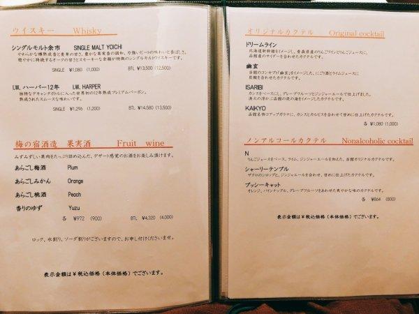 望楼NOGUCHI函館ブログ宿泊記【食事】夕食ドリンクメニュー_ノンアルコールカクテルなど