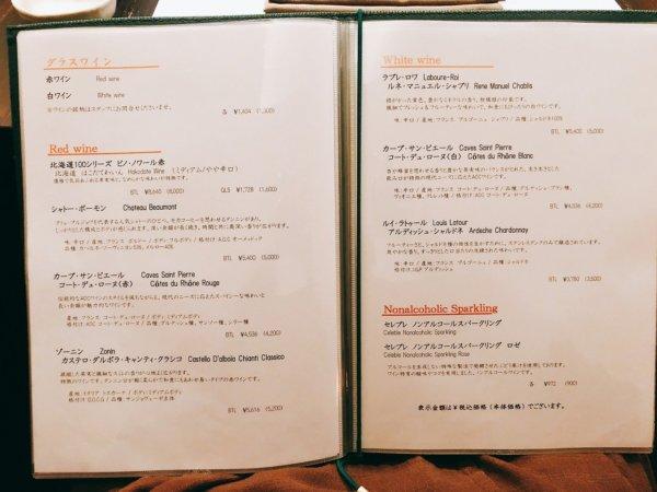 望楼NOGUCHI函館ブログ宿泊記【食事】夕食ドリンクメニュー_グラスワインとフルボトルメニュー