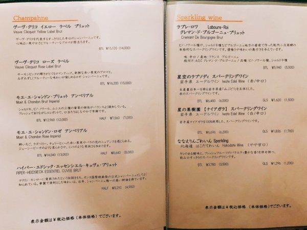 望楼NOGUCHI函館ブログ宿泊記【食事】夕食ドリンクメニュー_シャンパンとスパークリングメニュー