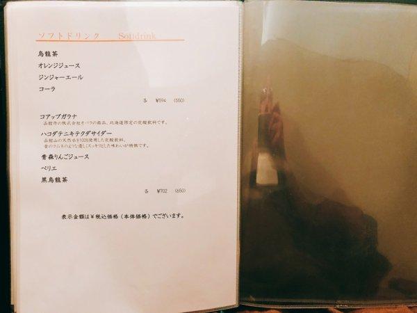 望楼NOGUCHI函館ブログ宿泊記【食事】夕食ドリンクメニュー_ソフトドリンクメニュー