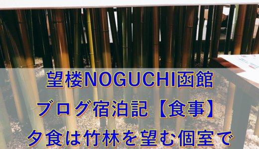 望楼NOGUCHI函館ブログ宿泊記【食事】夕食は竹林を望む個室で