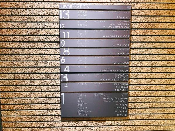 湯の川温泉で人気の望楼NOGUCHI函館_館内案内板
