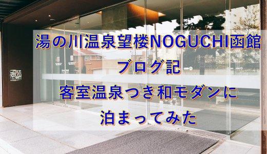 湯の川温泉望楼NOGUCHI函館ブログ記|客室温泉つき和モダンに泊まってみた