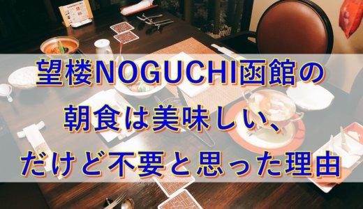 望楼NOGUCHI函館の朝食は美味しい、だけど不要と思った理由