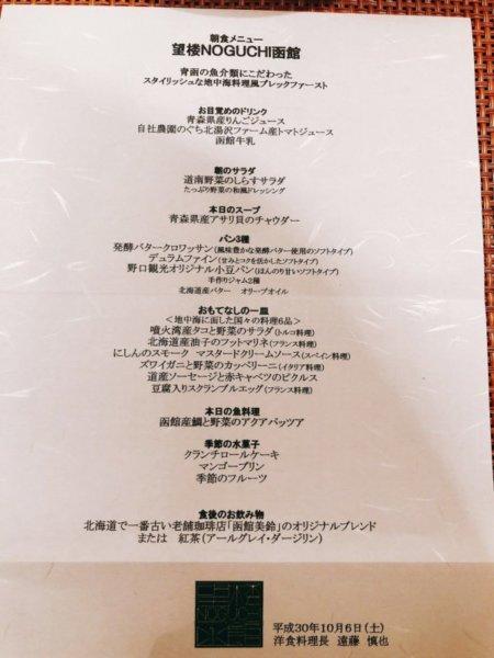 望楼NOGUCHI函館朝食_洋食メニュー