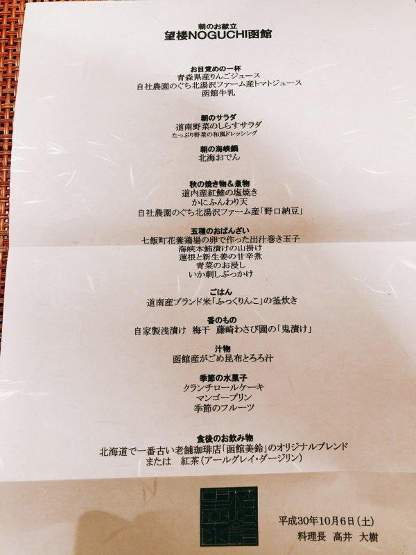 望楼NOGUCHI函館朝食_和食メニュー