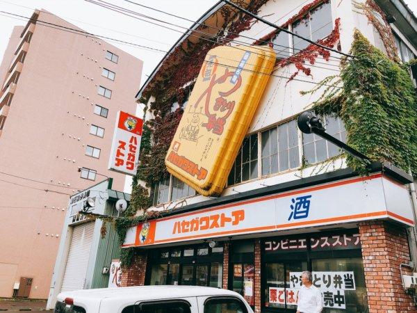 函館AM半日観光_函館やきとり弁当をハセガワストア外観