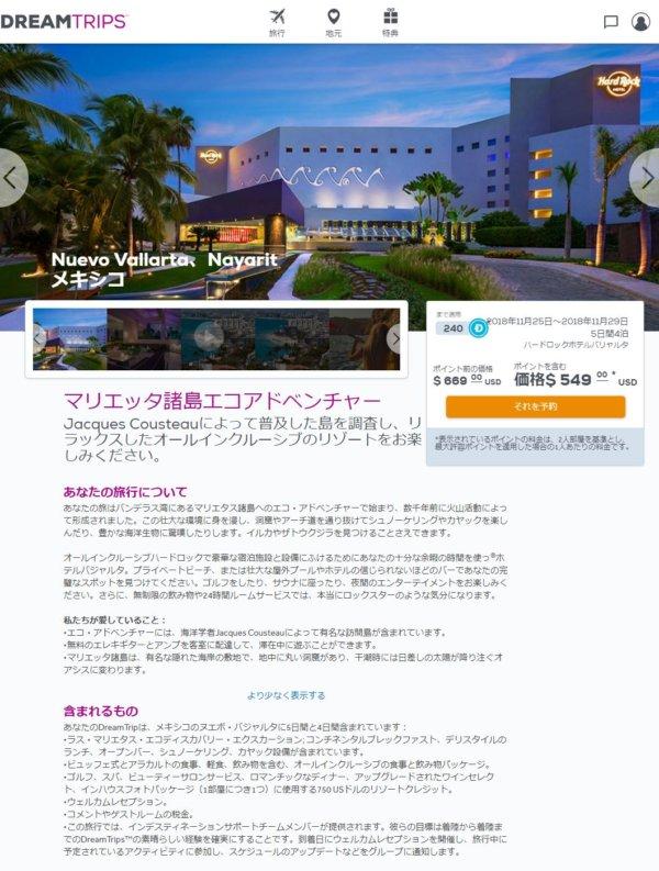 ワールドベンチャーズのドリームトリップ_プエルトバジャルタ旅行プランGoogle翻訳1