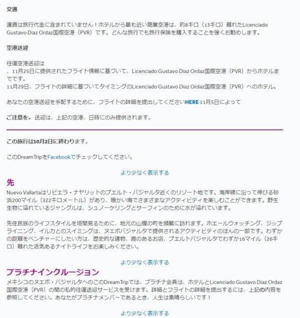 ワールドベンチャーズのドリームトリップ_プエルトバジャルタ旅行プランGoogle翻訳2