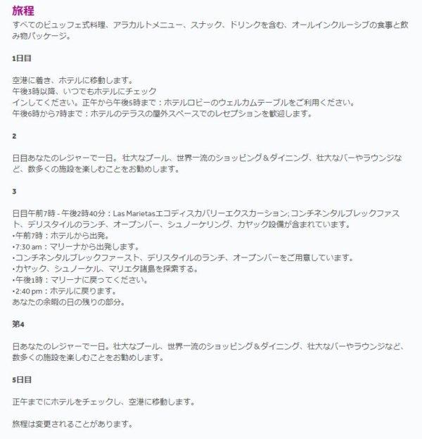 ワールドベンチャーズのドリームトリップ_プエルトバジャルタ旅行プランGoogle翻訳3
