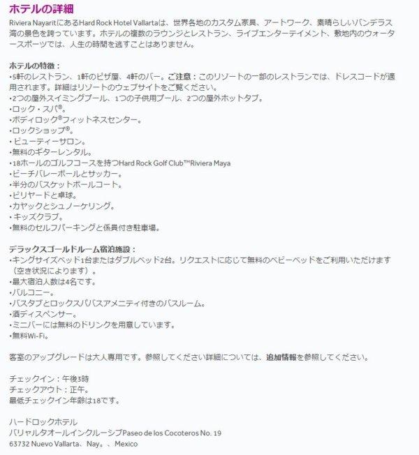 ワールドベンチャーズのドリームトリップ_プエルトバジャルタ旅行プランGoogle翻訳4