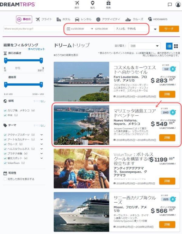 ワールドベンチャーズのドリームトリップ_旅行プラン検索画面Google翻訳