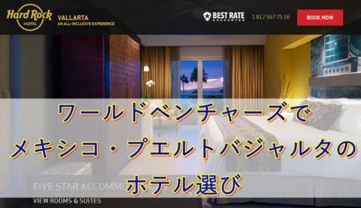 ワールドベンチャーズでメキシコ・プエルトバジャルタのホテル選び