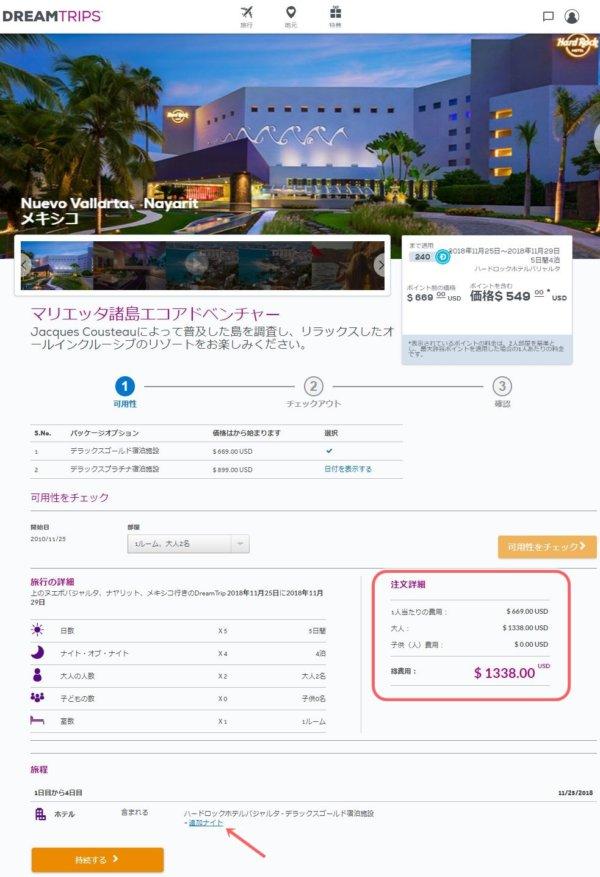 ワールドベンチャーズのドリームトリップ_ハードロックホテルバジャルタプレステイ追加画面2