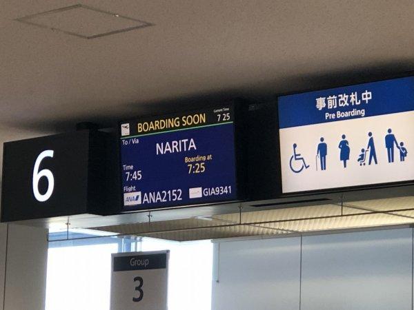【メキシコ旅行】プエルトバジャルタの行き方_新千歳空港ANA乗り口