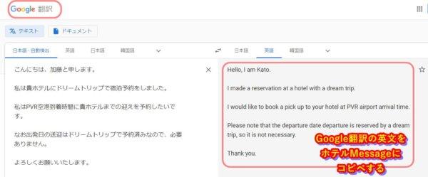 海外ホテルに送迎メール_Google翻訳で日本語を英文に翻訳