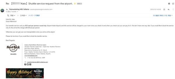 海外ホテルに送迎メール_メキシコ・ハードロックホテルバリャルタ_返信メール