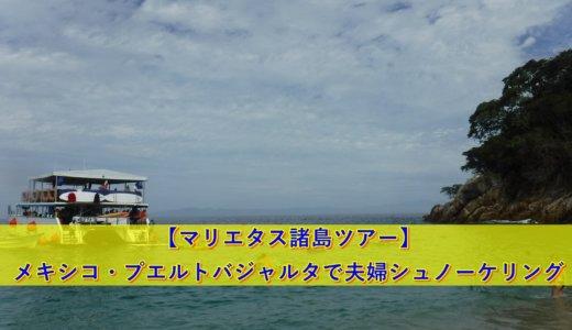【マリエタス諸島ツアー】メキシコ・プエルトバジャルタで夫婦シュノーケリング