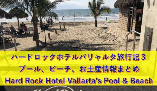 ハードロックホテルバリャルタ旅行記3|プール、ビーチ、お土産情報まとめ