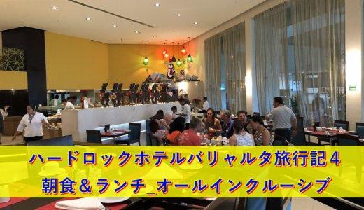 ハードロックホテルバリャルタ旅行記4|朝食&ランチ_オールインクルーシブ