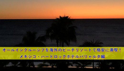 オールインクルーシブをメキシコのビーチリゾートで格安に満喫!ハードロックホテルバリャルタ編