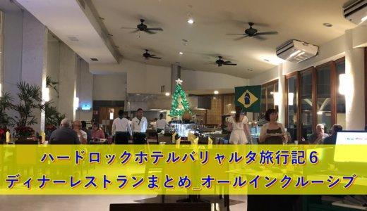 ハードロックホテルバリャルタ旅行記6|ディナーレストランまとめ_オールインクルーシブ