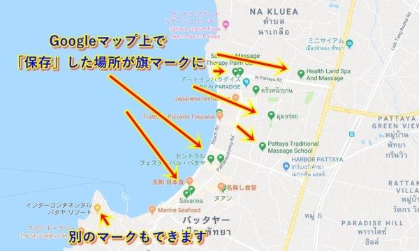 Googleマップ_PCでタイ・パタヤ保存した場所地図