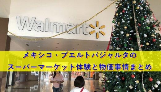 メキシコ・プエルトバジャルタのスーパーマーケット体験と物価事情まとめ