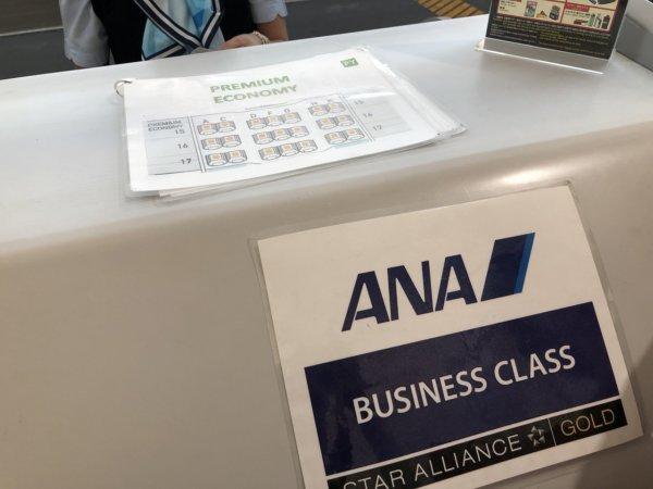 メキシコシティ国際空港_ANA搭乗受付スターアライアンスレーンカウンター