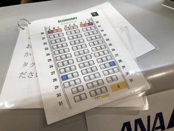 メキシコシティ国際空港_ANA搭乗受付_エコノミー座席表