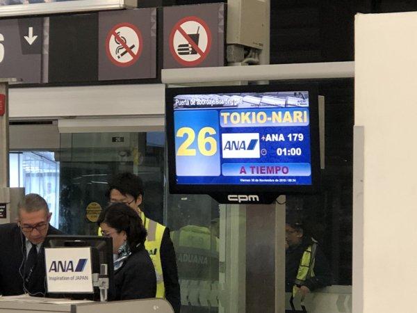 メキシコシティ国際空港ANA成田便出発口