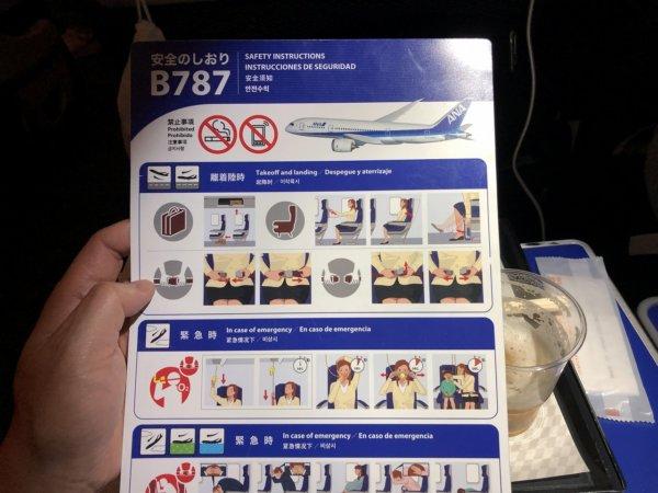 ANAメキシコシティ発成田便のプレミアムエコノミー席_ボーイング787機内しおり