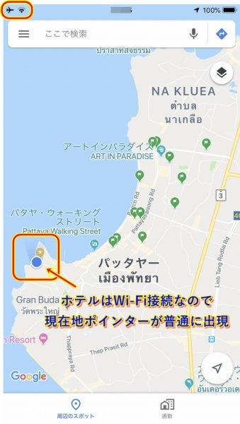 Googleマップ_iPhone画面キャプチャ_タイ・パタヤの地図_インターコンチネンタルパタヤリゾートで起動