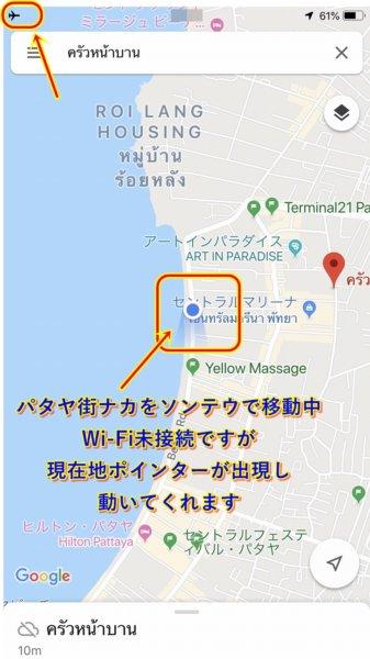 Googleマップ_iPhone画面キャプチャ_タイ・パタヤの地図_オフライン状態_パタヤ市内をソンテウ移動中のGoogleマップ画面