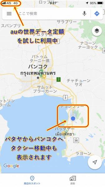 Googleマップ_iPhone画面キャプチャ_タイ・パタヤからバンコク移動中1