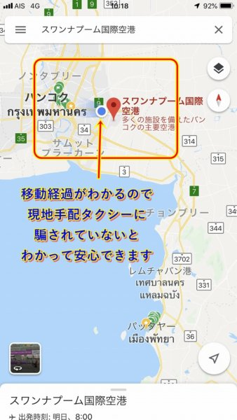 Googleマップ_iPhone画面キャプチャ_タイ・パタヤからバンコク移動中2