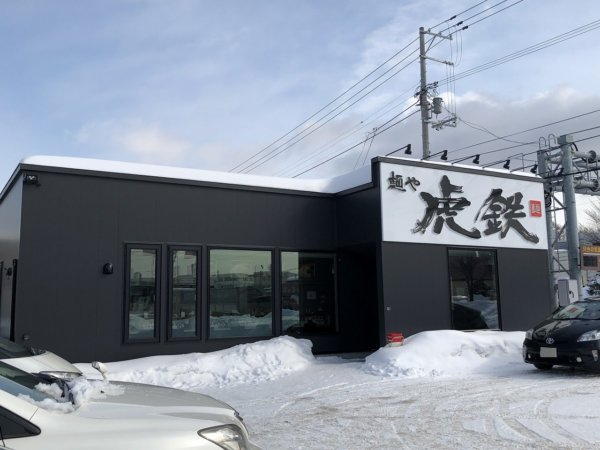 新札幌でラーメンが美味しい店|麺や虎鉄(めんやこてつ)厚別店_外観