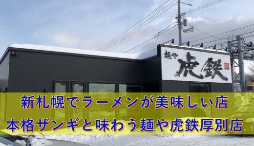 新札幌でラーメンが美味しい店|本格ザンギと味わう麺や虎鉄厚別店