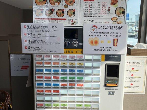 新札幌でラーメンが美味しい店|麺や虎鉄(めんやこてつ)厚別店_券売機