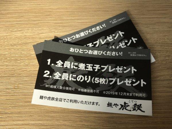 新札幌でラーメンが美味しい店|麺や虎鉄(めんやこてつ)厚別店_無料トッピング券